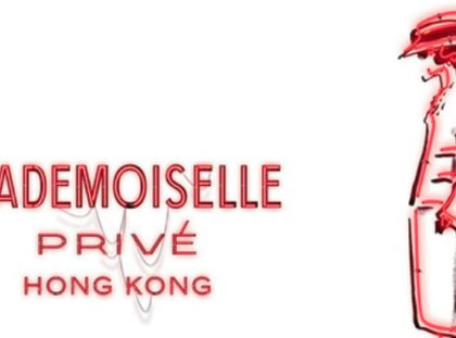"Fashion Events: Chanel ""Mademoiselle Privé"" in Hong Kong"